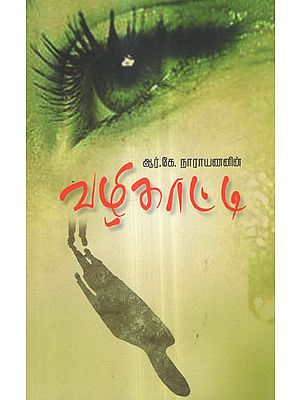 Vazhikatti in Tamil (Novel)