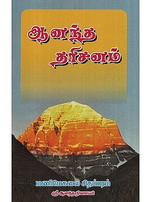 Happy Darshan Kailash And Manasarovar (Tamil)