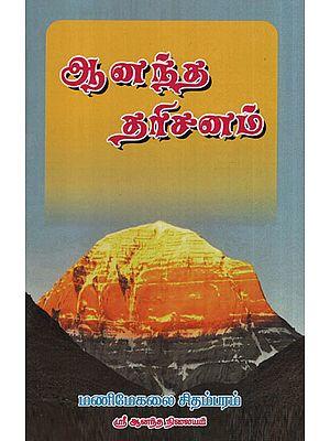 Happy Darshan Kailash And Manasarovar (Tamil)