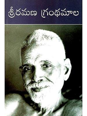 Sri Ramana Granthamala (Telugu)