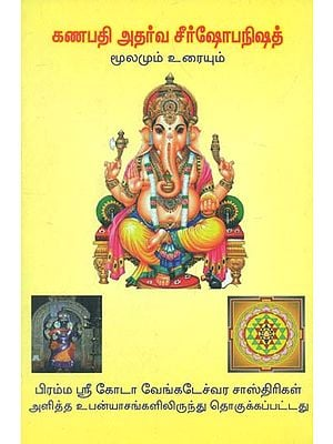 Ganesh Atharva Seershobanishad Original with Explanation (Tamil)