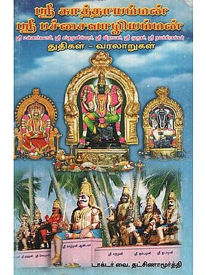 Divine Songs, Glories of Religious Scriptures and Their History of Village Goddesses (Tamil)