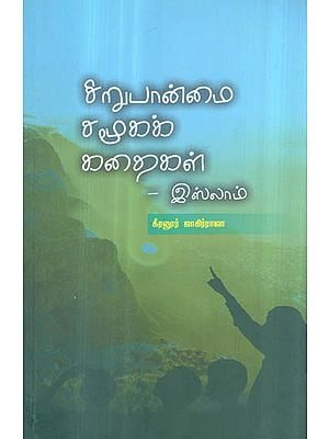 Sirupanmai Samuga Kathaigal- Anthology of Minority Short Stories of Islam (Tamil)