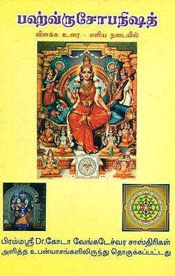 Bahruchopanishad (Tamil)