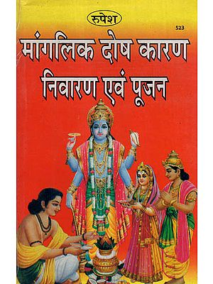 मांगलिक दोष कारण निवारण एवं पूजन - Puja for Reason and Prevention of Manglik Dosh