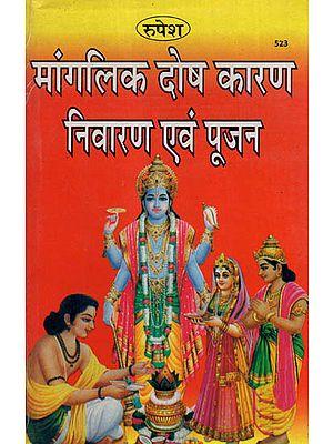 मांगलिक दोष कारण निवारण एवं पूजन - Puja for Reason and Prevention of Manglik Dosh