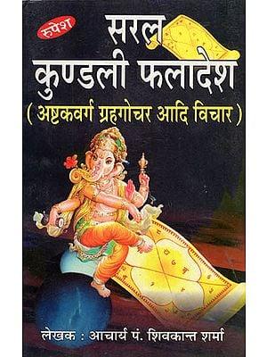 सरल कुण्डली फलादेश (अष्टकवर्ग ग्रहगोचर आदि विचार) - Easy Kundali Phala Dosh by Ashtakvarga Planets and Other Ways