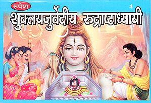 शुक्लयजुर्वेदीय रुद्राष्टाध्यायी - Shukla Yajurveda Rudra Ashtadhyayi
