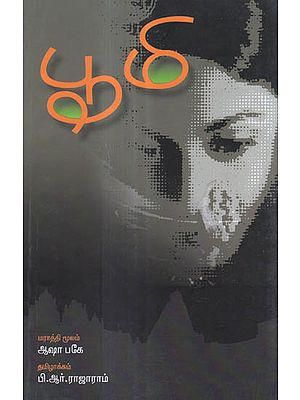 Bhoomi in Tamil (Novel)