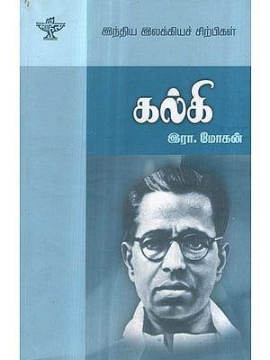 Kalki- A Monograph in Tamil