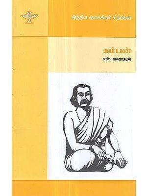 kamban- A Monograph in Tamil