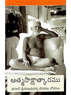 Atma Sakshatkaramu: Bhagavan Sri Ramana Maharshi Jeevitamu, Bodhanalu (Telugu)