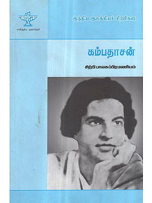 Kambadasan- A Monograph in Tamil
