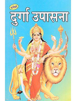 दुर्गा उपासना - Durga Upasana