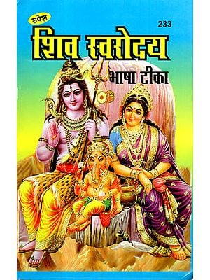 शिव स्वरोदय - Shiva Swarodaya