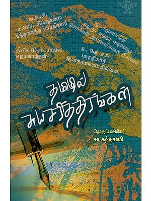 Tamizhil Suyasarithirangal- An Anthology of Autobiographies (Tamil)