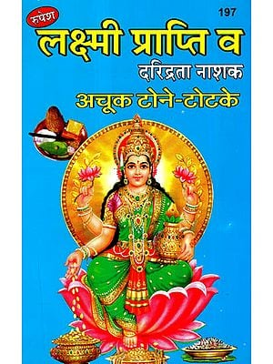 लक्ष्मी प्राप्ति व दरिद्रता नाशक - अचूक टोने-टोटके - Attainment of Lakshmi and Destruction of Poverty by Unmistakable Mantras