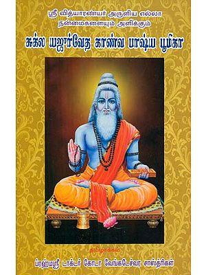 Shukla Yajurveda  Kanva Bhashya Bhumika (Tamil)
