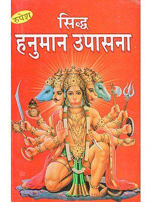 सिद्ध हनुमान उपासना - Siddha Hanuman Upasana