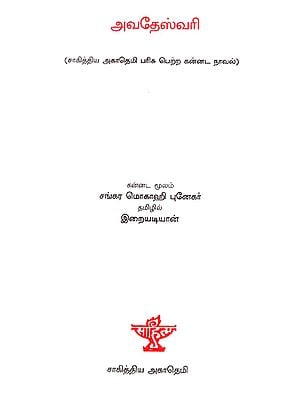 Avadeshwari in Tamil (Novel)
