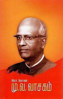 Mu. Va. Vasakam (Tamil)