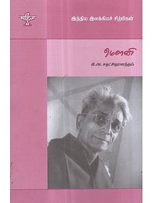 Mouni- A Monograph in Tamil