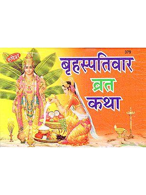 बृहस्पतिवार व्रत कथा - Lord Brihaspati's Day- Fasting and Listening to Tale (With Aarti)