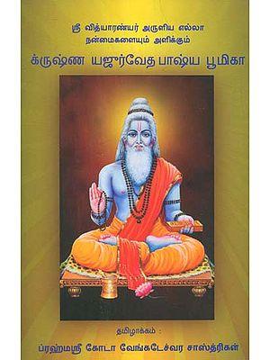 Krishna Yajurveda Explanations (Tamil)