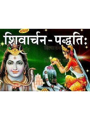 शिवार्चन- पध्दति: Methods of Worshipping Lord Shiva
