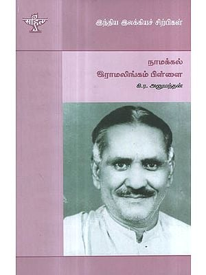 Namakkal Ramalingam Pillai- A Monograph in Tamil