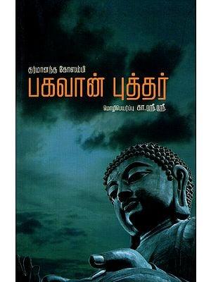 Bhagavan Buddha (Tamil)