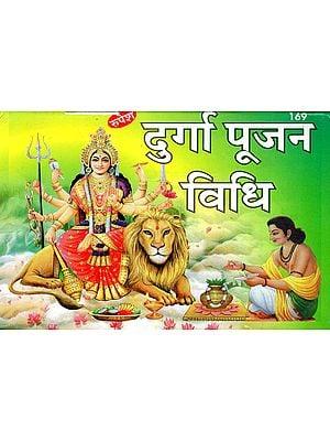 दुर्गा पूजन विधि - Methods of Worshipping Goddess Durga