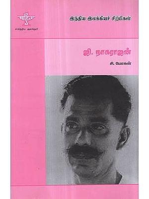 G. Nagarajan- A Monograph in Tamil