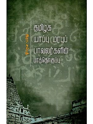 Thamizhaga Yappu Marabup Pavalargalin Paththog uppu- An Anthology of 20th Century Traditional Poems of Tamil Nadu (Tamil)