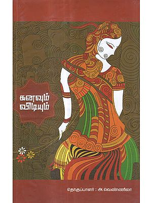 Kanavum Vidiyum in Tamil (Poems)