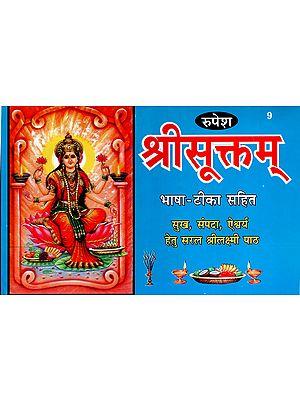 श्रीसूक्तम् (सुख, संपदा, ऐश्वर्य हेतु सरल श्रीलक्ष्मी पाठ) - Shree Sooktam (Easy Lakshmi Prayers for Happiness, Health and Weath)