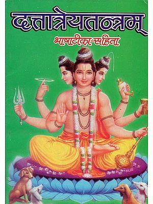 दत्तात्रेयतन्त्रम् - Dattatreya Tantra
