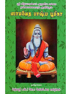 Sri Vidyaranyar's Explanation of Samaveda (Tamil)