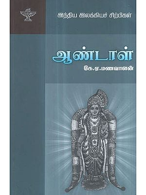 Andal- A Monograph in Tamil