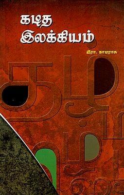 Kaditha Ilakiyam (Tamil)