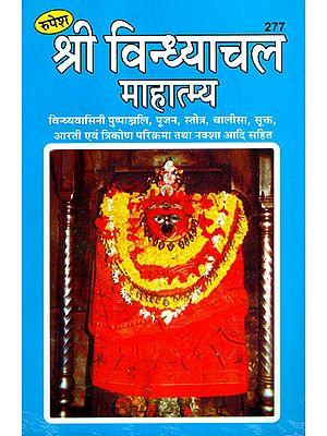 श्री विन्ध्याचल माहात्म्य - Shri Vindhyachal Mahatmya