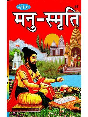 मनु- स्मृति - Manu Smriti