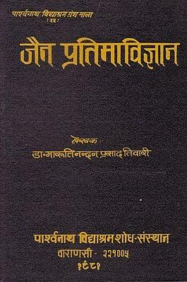 जैनप्रतिमाविज्ञान - Jain Iconography