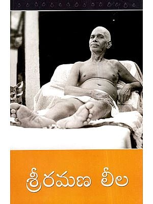 Sri Ramana Leela (Telugu)
