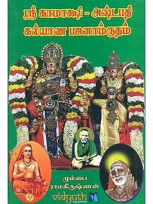 Sri Kamakshi Stotrams Wedding Bhajans (Tamil)
