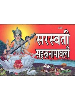 सरस्वती सहस्रनामावली - Saraswati Sahasranamavali