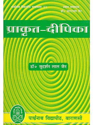 प्राकृत दीपिका - Prakrit Deepika
