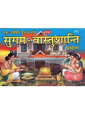 गृह-प्रवेश पूजन एवं सुगम वास्तुशान्ति प्रयोग - Griha Pravesh Pujan and Sugam-Vastu Shanti Prayoga