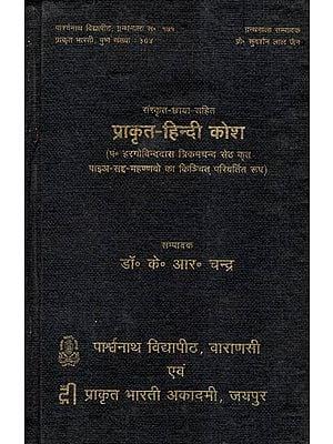 प्राकृत - हिन्दी कोश - Prakrit -Hindi Dictionary