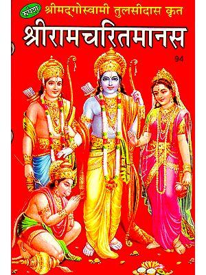 श्रीरामचरितमानस - Shri Ramcharitmanas of Tulsidas